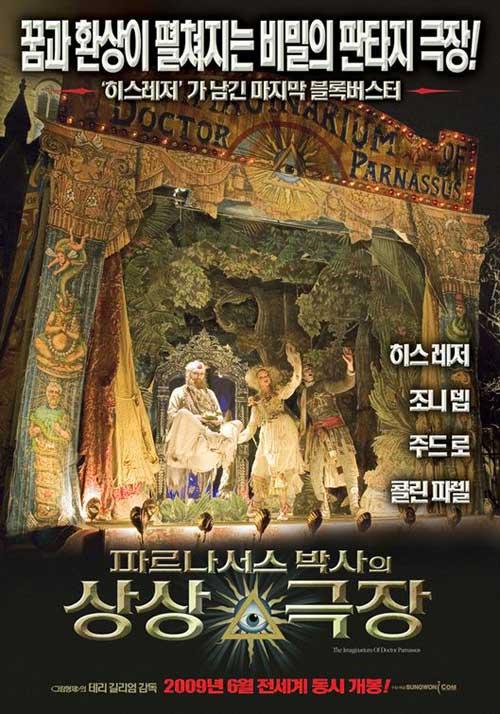 Sydkoreansk filmposter: Terry Gilliam's The Imaginarium of Doctor Parnassus