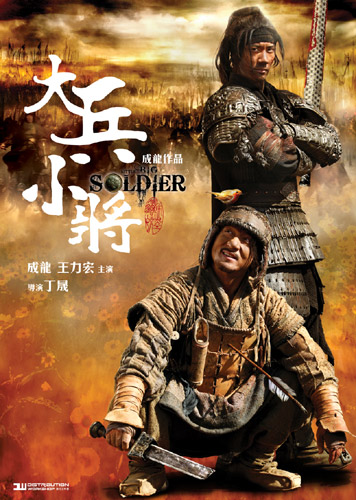 Jackie Chan's 'Little Big Soldier'